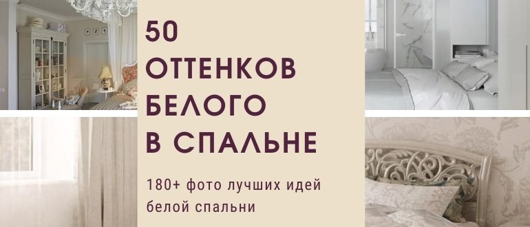 Белая спальня [180+ фото интерьеров] — универсальный дизайн с яркими акцентами