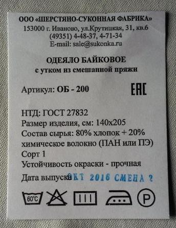 Байковое одеяло - рекомендации по выбору и уходу, рейтинг производителей